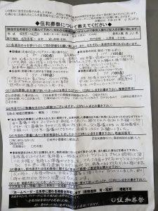 横須賀市 葬儀社口コミ評判