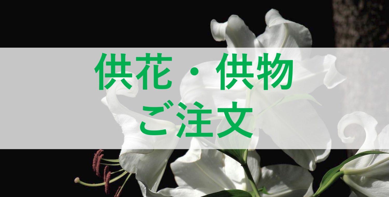 供花や供物の注文ができるサービス