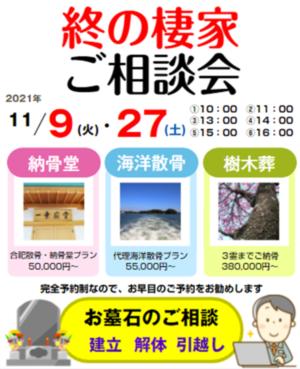 横須賀市 海洋散骨 樹木葬 納骨堂 永代供養 合葬墓 墓引っ越し 石材店 解体 建立